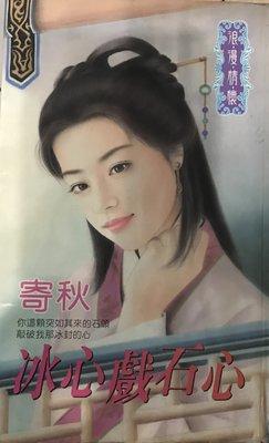浪漫情懷822-《冰心戲石心》----...