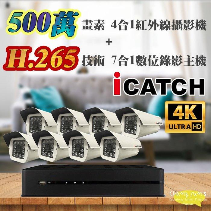 高雄/台南/屏東監視器 可取 套餐 H.265 8路主機 監視器主機+500萬400萬畫素 戶外型紅外線攝影機*8