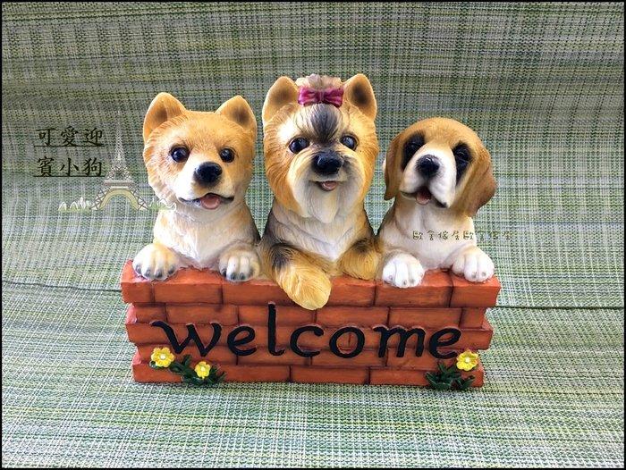 立體波麗製 3隻仿真小狗狗welcome擺飾品 柴犬西莎聖伯納歡迎光臨迎賓狗 獵犬寵物店狗來富入厝入賀送禮品【歐舍傢居】