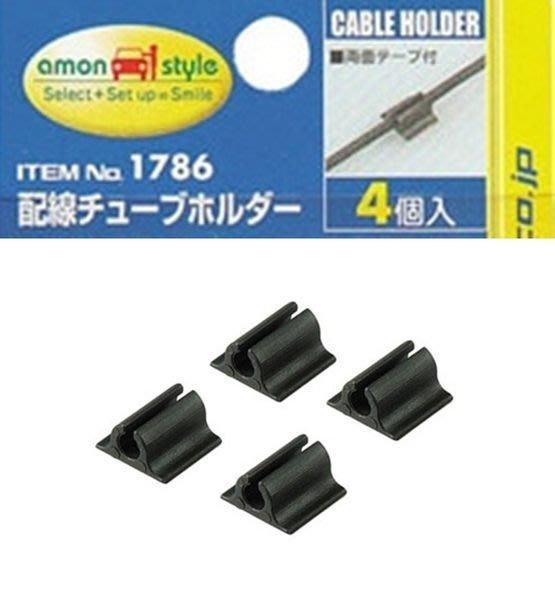 【優洛帕-汽車用品】日本AMON收線理線器背膠黏貼式點煙器擴充器用DIY配線固定座(4入) 1786