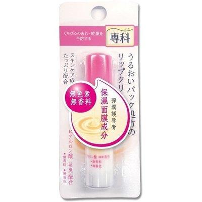 *RENA美物探險*全新日本原裝 資生堂 保濕專科 彈潤護唇膏 3.5g 特價99元