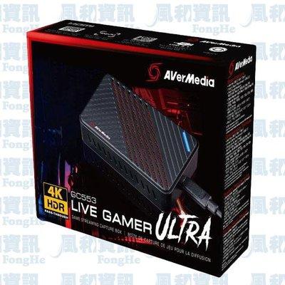 圓剛 AVerMedia GC553 Live Gamer ULTRA 4K實況擷取盒【風和資訊】