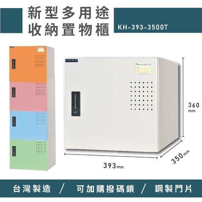 【清倉特賣】大富 新型多用途收納置物櫃 KH-393-3500T 收納櫃 置物櫃 公文櫃 多功能收納 密碼鎖 專利設計