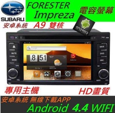硬皮鯊 Impreza Forester 森林人 音響 DVD 主機 安卓主機 汽車DVD主機  Android  導航 汽車音響
