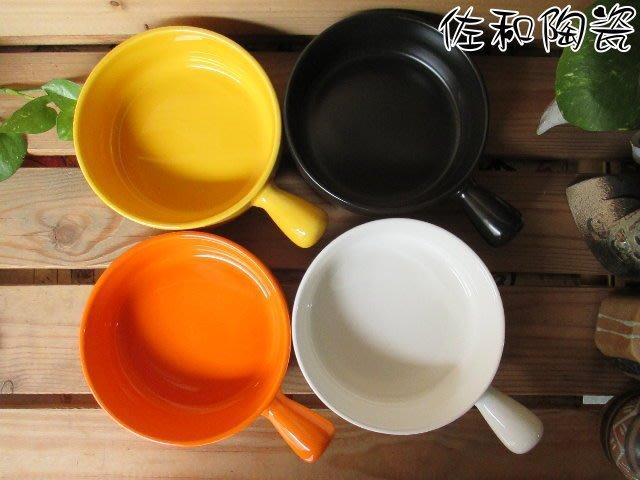 ~佐和陶瓷餐具~【82SY23-6 6吋單柄鍋】焗烤/烤盤/濃湯/擺盤/麵盤