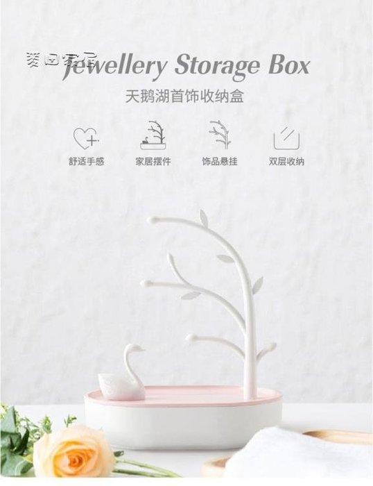 首飾盒飾品收納盒首飾收納盒項鍊耳環耳釘收拾整理盒創意多功能手飾品盒