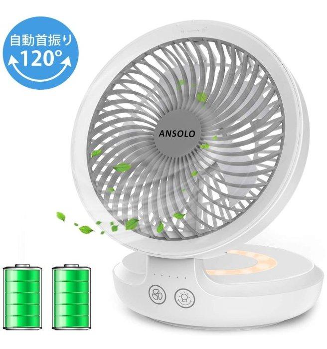 《FOS》日本 ANSOLO 桌上型 風扇 自動擺頭 LED夜燈 USB充電 小型 桌扇 夏天 消暑 省電 涼爽 新款