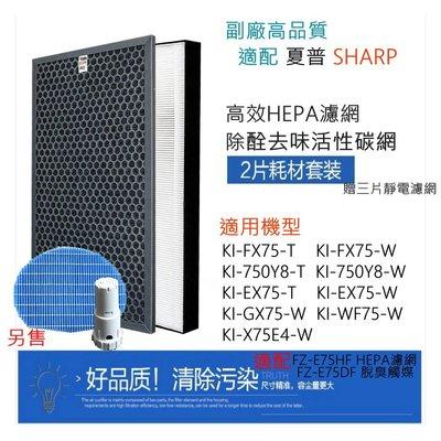 副廠 適配夏普 SHARP KI-EX75 KI-FX75 KI-WF75 HEPA濾網 活性碳脫臭觸媒濾網 水活力銀離