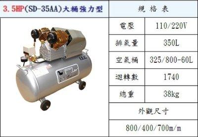D二姐五金F 寶馬牌空壓機 3.5HP (SD-35AA) 大桶強力型送 單手直三通5X8透色A級單手風管 空壓機油風槍