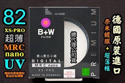 [BW濾鏡達人] 免運 B+W XS-PRO MRC nano 82mm UV 數位奈米超薄框保護鏡 捷新公司貨 台北市