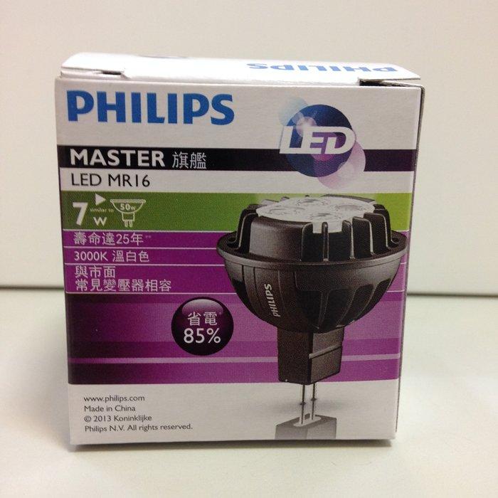 台北市長春路 PHILIPS 飛利浦 LED燈泡 MR16.MASTER LED 7W  可調光 可替代50W