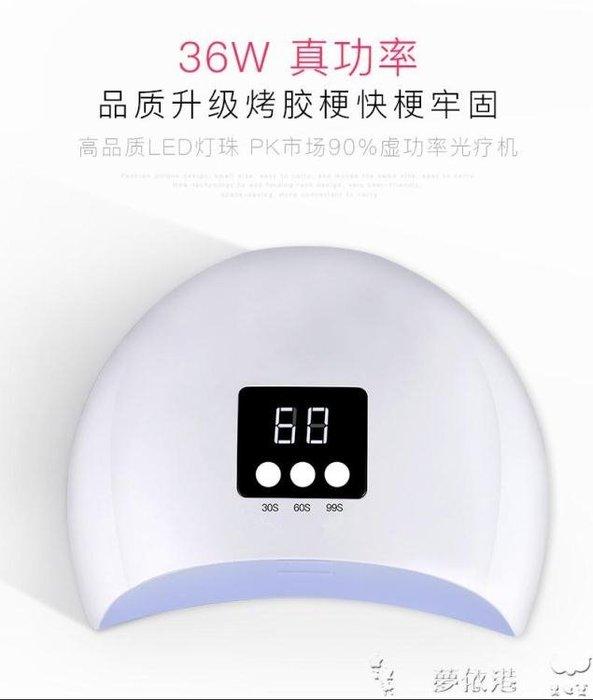 美甲光療機led燈美甲機器做指甲光療機美甲速干36W烤燈指甲油烤箱