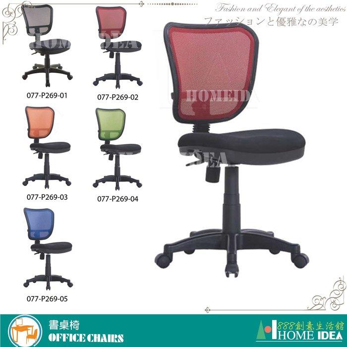 『888創意生活館』077-P269-02紅色高級網椅T818$1,200元(13-2辦公桌辦公椅書桌電腦桌)高雄家具