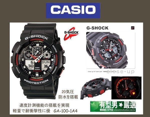 有型男~CASIO G-SHOCK 黑紅霸魂 GA-100-1A4 雙顯多層次 BA-110 Baby-G GA-110