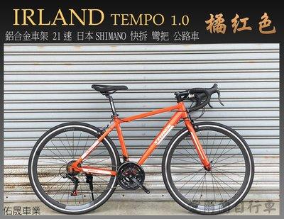 【愛爾蘭自行車】日本SHIMANO 21段變速 彎把 公路車 跑車 鋁合金材質車架 前後輪快拆 IRLAND 佑晟車業