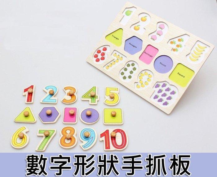 數字 形狀 名稱 顏色 立體拼圖 手抓拼板 木製益智玩具教具 兒童啟發   字母款