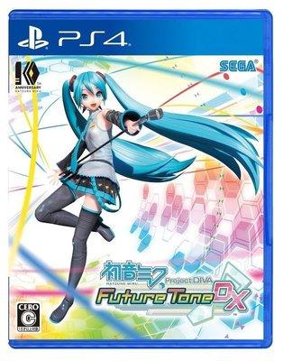 【全新未拆】PS4 初音未來 PROJECT DIVA FUTURE TONE DX 中文版【台中恐龍電玩】