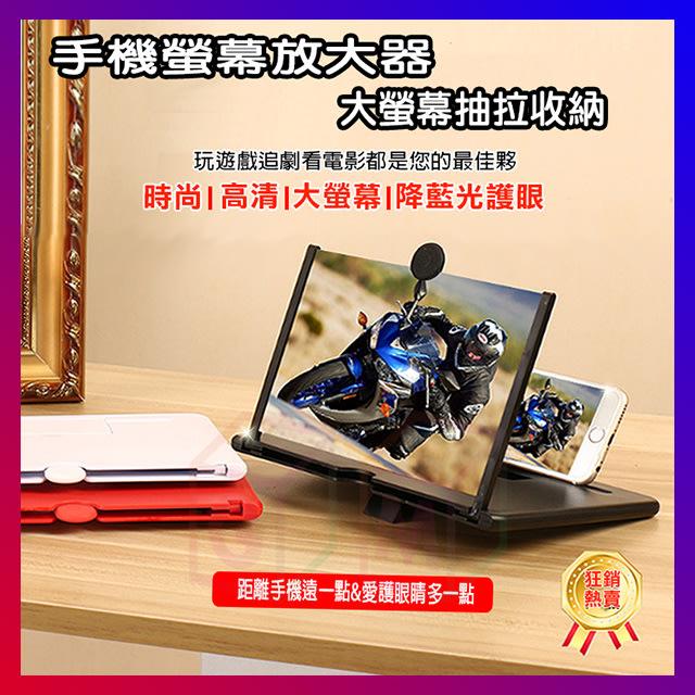 手機螢幕放大器 追劇神器 12吋抽拉式 螢幕 放大器 12寸屏幕 放大鏡 影片 視頻 桌面 折疊 手機支架 電影 銀幕