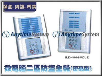 安力泰系統~LK-3006MDL2密碼型 微電腦控制 二區防盜主機$2600元