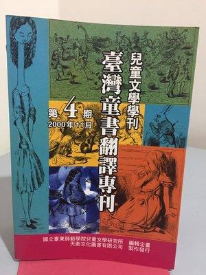F2-2《好書321KB》兒童文學學刊 臺灣童書翻譯專刊2000年11月第4期/童書繪本