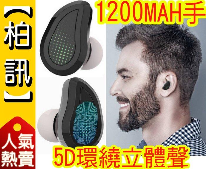 【5D環繞立體聲!】P18 無線 雙耳 藍芽 耳機 中文語音 防水 特大電量1200MAH 充手機 使用不亮燈
