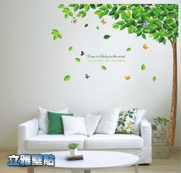 【立雅壁貼】不傷牆面.可重覆撕貼.超大尺寸60*90《樹木AY886》
