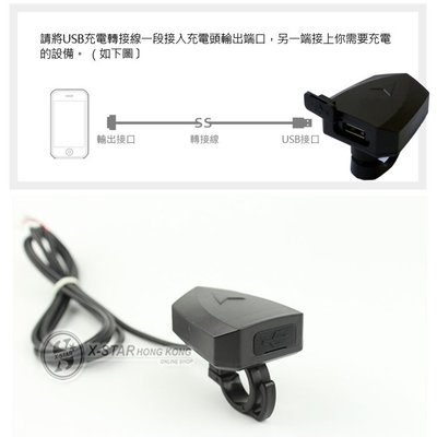 1634287 電單車usb充電器防水 Motorcycle usb charger