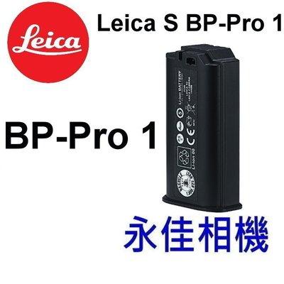 永佳相機_LEICA 萊卡 BP-PRO1 for S2 S (Typ 006/007) 原廠電池。現貨。1
