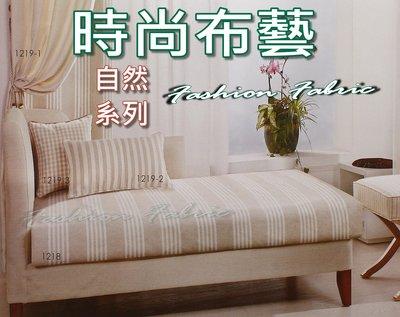 時尚布藝~*棉麻絲 自然風 ~* 700元 尺 (凱薩 進口傢飾布) 進口現貨1217 頂級 質感 傢飾布