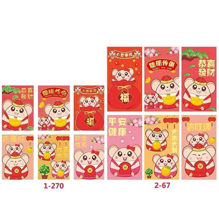 特價2020年鼠年創意紅包袋卡通可愛封面紅包袋6個一組