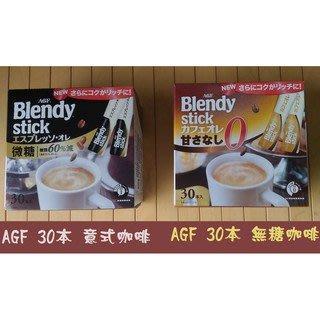 日本 AGF Blendy Stick 微糖歐蕾 30本  AGF義式咖啡 無糖咖啡 義式拿鐵咖啡 (減糖60%)