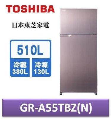 TOSHIBA 東芝510公升雙門變頻冰箱 GR-A55TBZ(N)