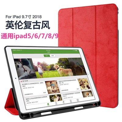 FC商行 ~ ipad air 10.5吋 2019 ipad pro 10.5 復古風皮套 筆槽帶休眠皮套 L2095