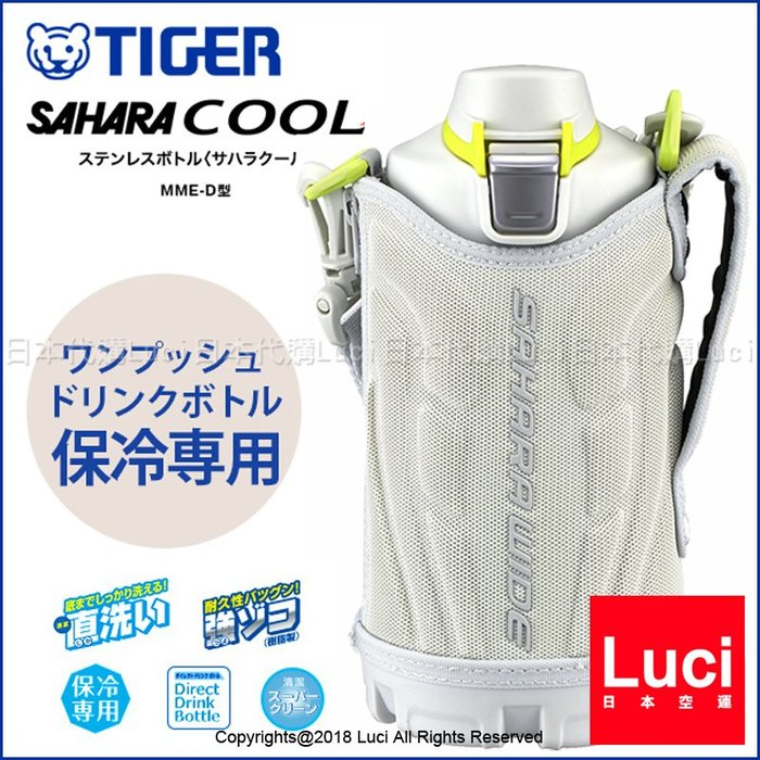 虎牌 TIGER MME-D080 800ml 運動 直飲水筒 真空 保冷瓶 保冷杯 附保護套 新款 LUCI日本代購
