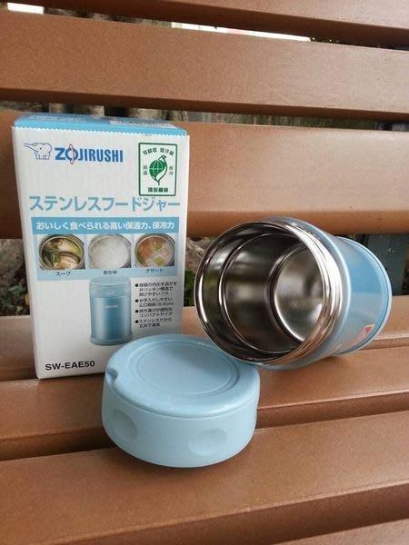 ZOJIRUSHI象印(SW-EAE50)0.5L不鏽鋼真空燜燒杯~粉藍色現貨