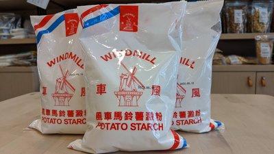|荷蘭風車牌 |馬鈴薯澱粉 - 600g (穀華記食品原料)