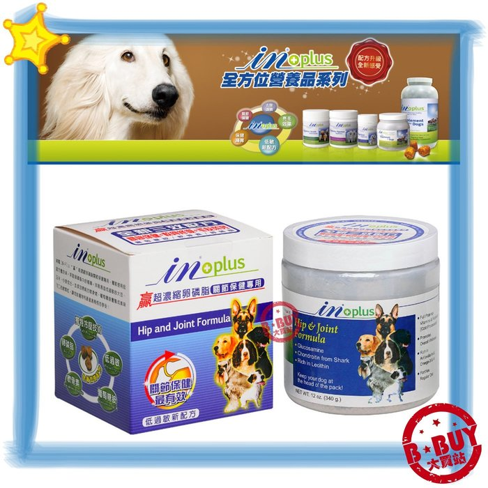 BBUY 贏 IN-PLUS 超濃縮卵磷脂 犬用 關節保健專用 340g 12OZ 犬貓寵物用品批發