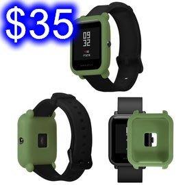 米動矽膠保護套 米動AMAZFIT華米手錶青春版保護殼套 邊框全包保護高亮彩色 好安裝拆卸