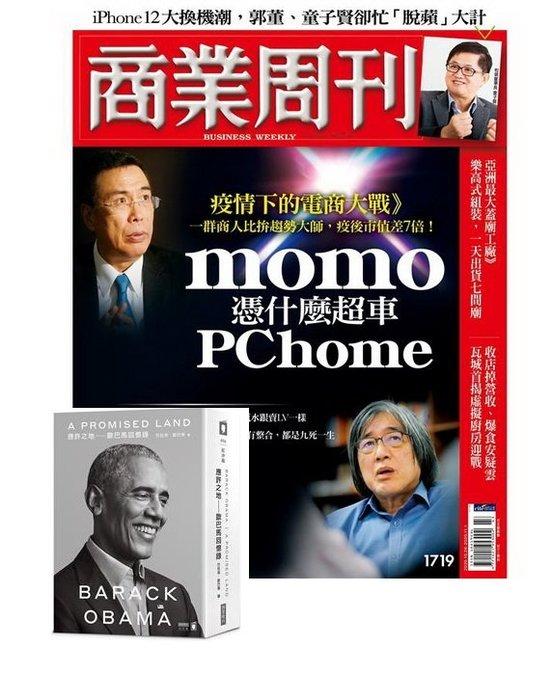 《商業周刊》一年52期  x 《應許之地:歐巴馬回憶錄》