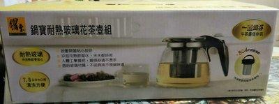 鍋寶 耐熱玻璃花茶壺組