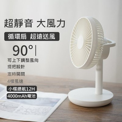 新上市 循環桌面風扇 大風量 超靜音 超長續航 提把可掛 四檔風 定時 90度調整 USB充電 (4000mAh)