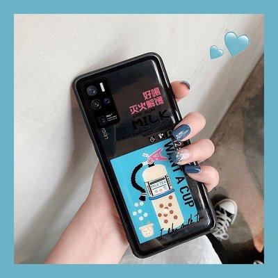 創意奶茶vivox50pro手機殼透明玻璃x50pro+外殼全包超薄防摔x50硬vivo保護殼手機保護套防摔殼現貨全新