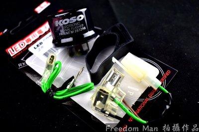 KOSO 通用型 LED 方向燈閃爍器 繼電器 閃爍器 勁戰 SMAX FORCE GTR BWS 雷霆 JET