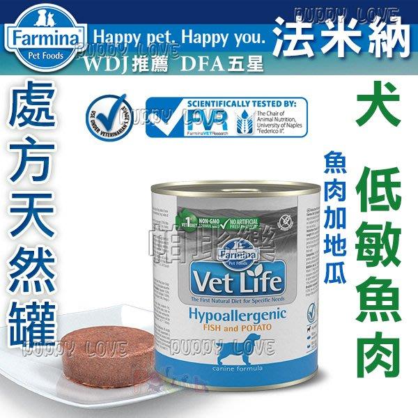 帕比樂 法米納-獸醫寵愛天然處方狗罐【低敏配方-魚肉+地瓜】300克 (FD-9063) Farmina
