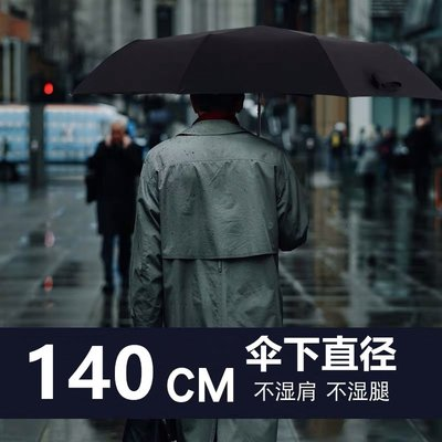 雨傘雨具最大直徑140CM 雨傘折疊全自動特大號三人四人傘男士加固防風超大