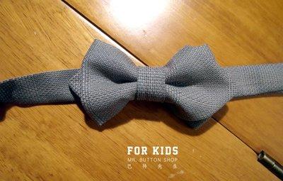 【巴特先生】英倫灰格小孩領結_西裝面料_Handmade_手工製作_kids bow ties