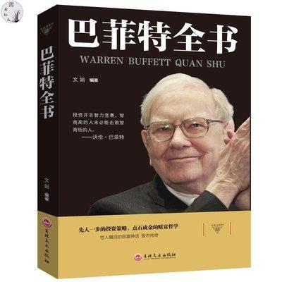 書籍正版巴菲特全書聰明的投資者巴菲特之道巴菲特談投資策略教你買基金股神傳記金融知識普及讀本金融股市@ry55657