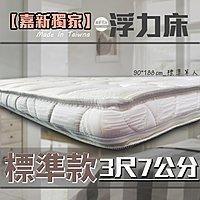 【嘉新浮力床墊】標準單人3尺...