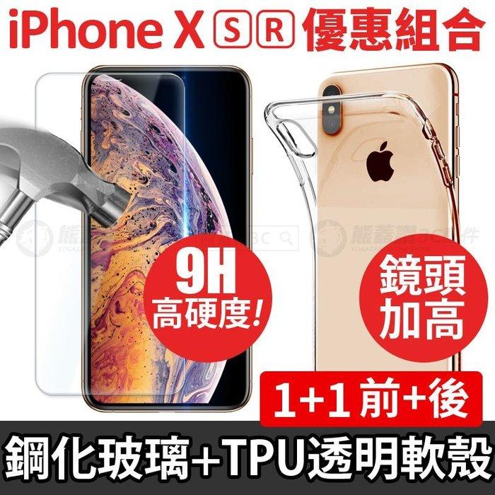 組合優惠 【鋼化+軟殼】 iPhoneXs Max 高硬度 9H 鋼化玻璃 + 透明軟殼 軟邊 手機殼 透明殼 鋼化貼