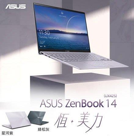 現貨】全新 ASUS 華碩 ZenBook UX425JA 14吋 I5 筆電 超薄框 UX425 512G【公司貨